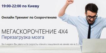 Мегаскорочтение On-line 4x4