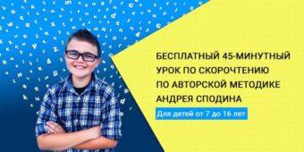 Скорочтение для детей бесплатно картинка