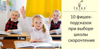 10 фишек-подсказок при выборе школы скорочтения