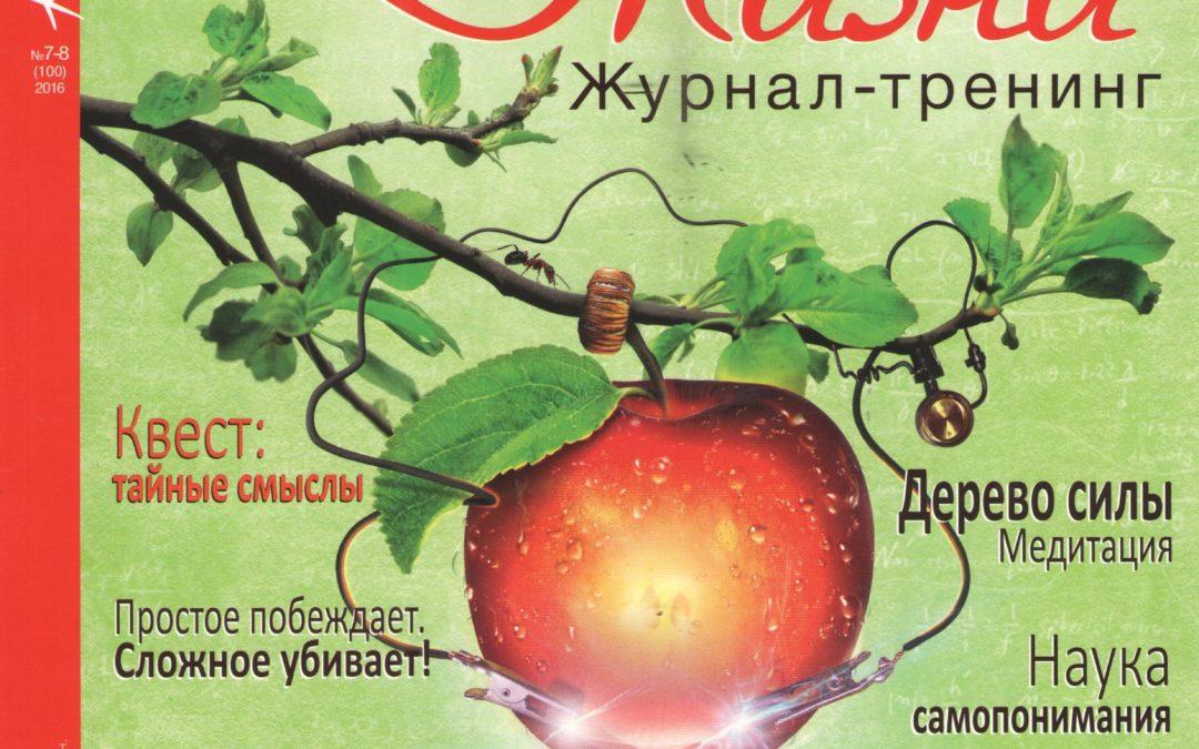 Inten в новом выпуске журнала «Колесо жизни»