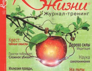 """Inten в новом выпуске журнала """"Колесо жизни"""""""