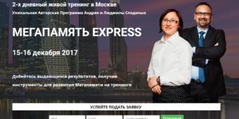 Мегапамять в Москве