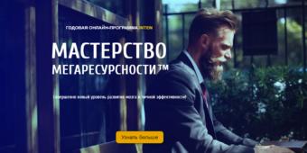 Годовая онлайн программа Мастерство мегаресурсности