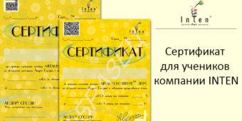 Сертификат для учеников компании INTEN