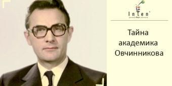 Тайна академика Овчинникова