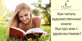 Как читать художественные книги: быстро или с удовольствием?