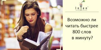 Возможно ли читать быстрее 800 слов в минуту?