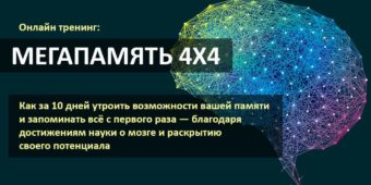 Мегапамять 4х4 - онлайн тренинг