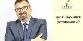 """Андрей Сподин: """"Как я научился фотопамяти"""""""