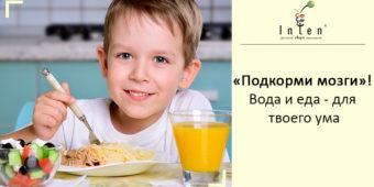 «Подкорми» мозги! Вода и еда - для твоего ума