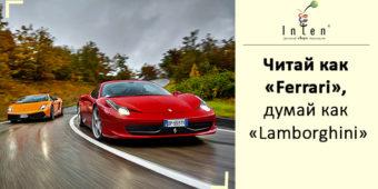 Читай как «Ferrari», думай как «Lamborghini»