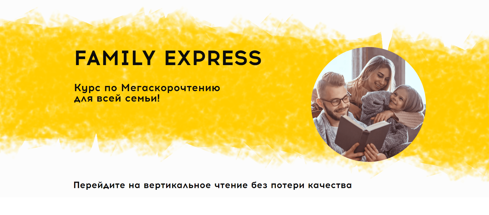 FAMILY скорочтение Экспресс