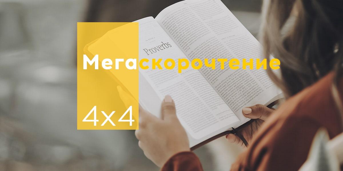 Мегаскорочтение Online 4x4