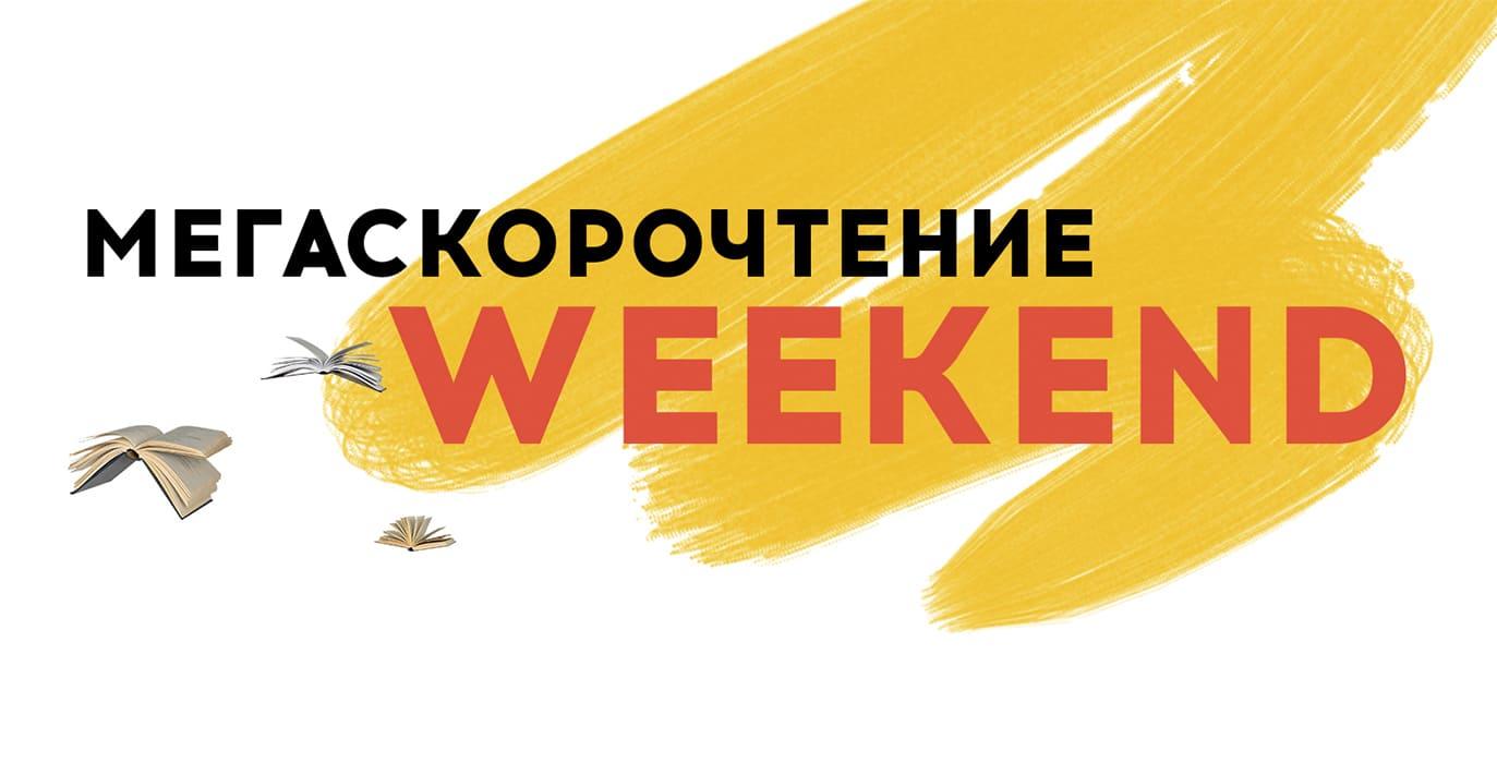 Мегаскорочтение Weekend