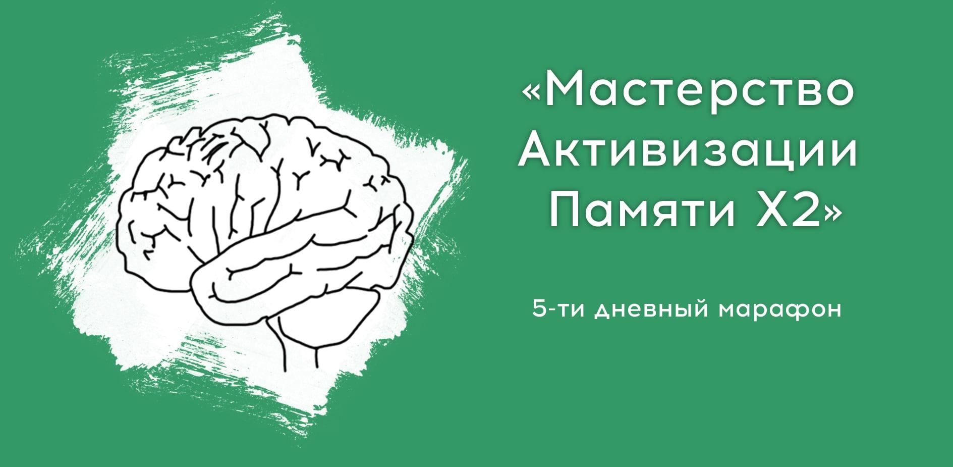 «Мастерство Активизации Памяти Х2»